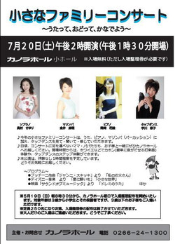 Family_concert